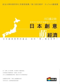 "Morinosuke Kawaguchi's book titled ""Moe Economy"" in Chinese , published in Taiwan in 2009"