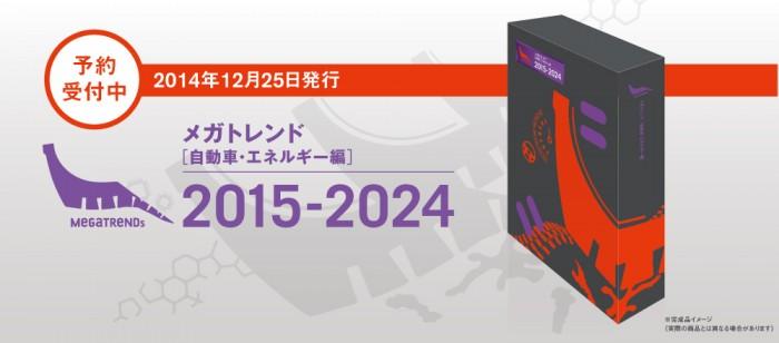川口盛之助氏のメガトレンド( 自動車 エネリギー編)2015-2024