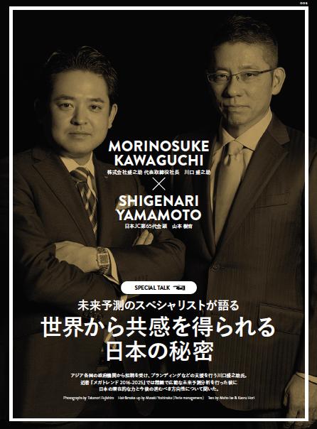Special Talk: MORINOSUKE KAWAGUCHI 株式会社盛之助 代表取締役社長 川口 盛之助 and SHIGENARI YAMAMOTO 日本JC第65代会頭 山本 樹育