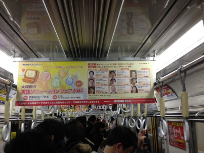 Otsuka Shoukai poster on Tokyo subway 2014.1.