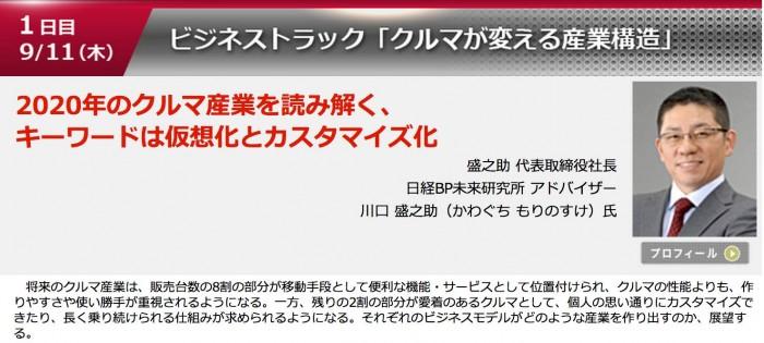 川口盛之助氏の2020年のクルマ産業を読み解く、キーワードは仮想化とカスタマイズ化 presentation on September 11th 2014 @ Tokyo