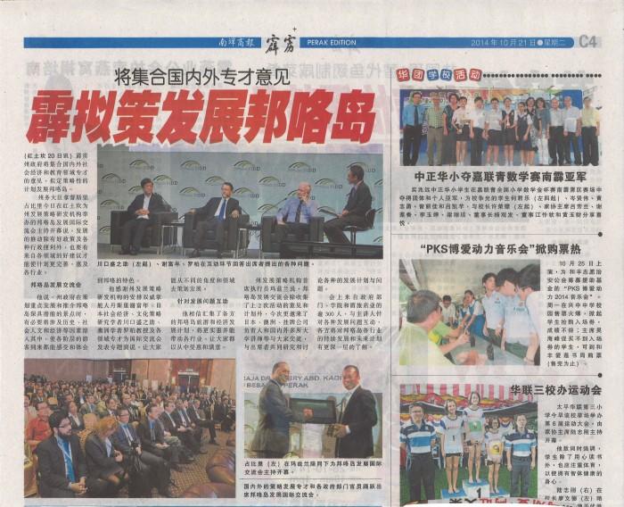 2014.10.21 [Nanyang Siang Pau] (01)