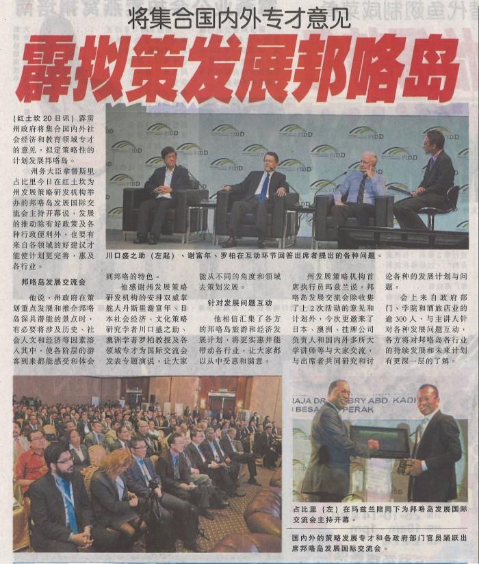 2014.10.21 [Nanyang Siang Pau] (02)