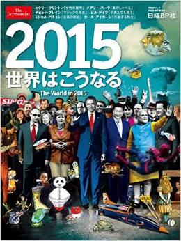 Morinosuke Kawaguchi @ The Economist 2015 世界はこうなる The World in 2015
