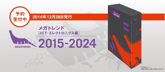 川口盛之助氏のメガトレンド( ICT エレクトロニクス編)2015-2023